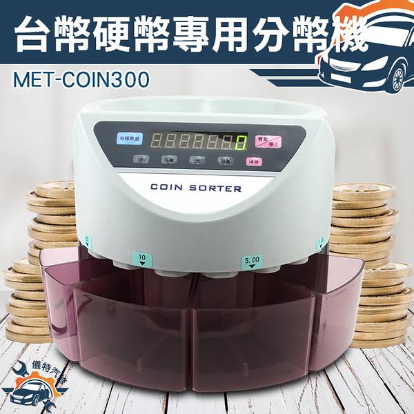 [儀特汽修]MET-COIN300 台幣硬幣專用點幣分幣機 硬幣清點機 超大容量1次300枚