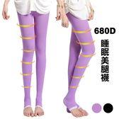 Qmishop 680D 長褲睡眠褲襪 睡眠襪夜晚襪 小腹睡眠襪 美腿襪 塑型美腿襪【HS21】
