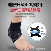 護踝男運動護腳踝固定女腳腕關節保暖保護套籃球 伊芙莎