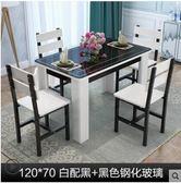 聖誕禮物餐桌椅組合現代簡約4/6人鋼化玻璃長方形家用客廳小戶型吃飯桌子壹桌四椅igo曼莎時尚
