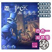 開心屋桌游 開膛手杰克含擴展杰克紐約口袋版 合集四合一策略游戲  ~黑色地帶