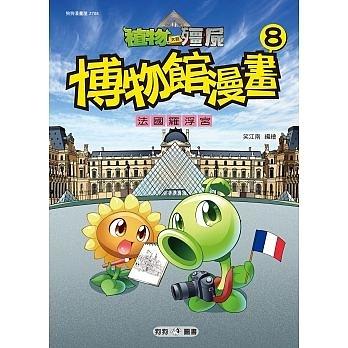 植物大戰殭屍:博物館漫畫8 法國羅浮宮