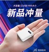 行動電源 超薄小巧便攜迷你充電寶大容量適用于蘋果vivo20000M毫安移動電源 樂芙美鞋