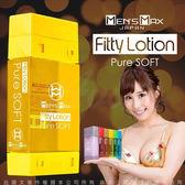 情趣用品 潤滑液 日本Men's MAX Fitty Lotion Pure SOFT 中黏水性潤滑油 黃 180ml