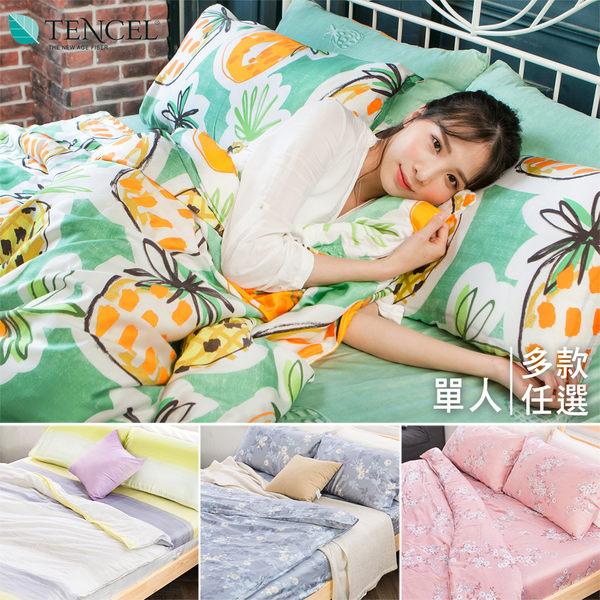 BELLE VIE 【夏寐】100%萊賽爾天絲單人床包兩用被三件組(多款任選)