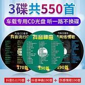 抖友神曲車載cd碟片mp3傷感情歌DJ舞曲流行歌曲無損音樂壓縮光盤