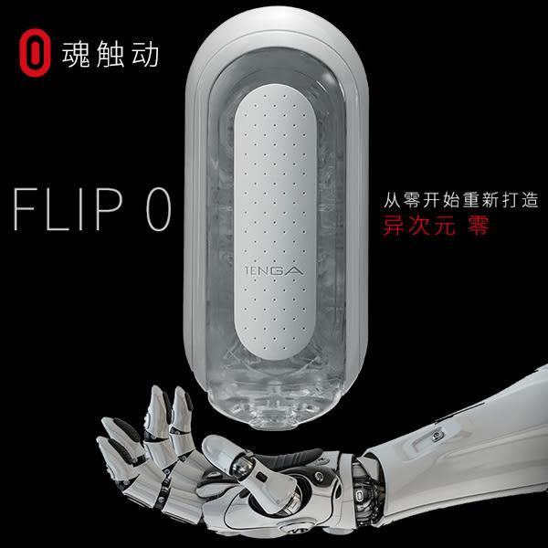 男性情趣用品【日本TENGA】FLIP ZERO太空旗艦版自慰杯飛機杯-白色 銀白色精品