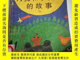 二手書博民逛書店罕見月亮和小耗子的故事Y212829 江玉亭 河北少年兒童出版社