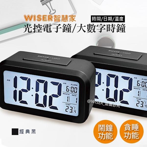 智慧家WISER光控電子鐘/智能鬧鐘/大數字時鐘(不再貪睡)科技黑X2入