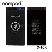 enerpad Q10K Qi 無線充電 X 快充行動電源 (Type C)