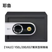【YALE】YSEL/200/EG7菁英型保險箱
