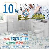 【家適帝】居家無痕自黏防水防滑地板貼(10片1包)RFK-10(單一花紋)