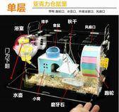 倉鼠籠 倉鼠寶寶壓克力倉鼠籠子金絲熊籠單層透明超大別墅用品玩具  mks阿薩布魯