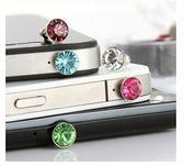 【SZ 1包90顆】韓國最新流行 鑽防塵塞 手機平板耳機孔通用 3.5MM 耳機孔(不挑色/款)