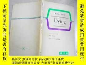 二手書博民逛書店日文原版罕見DYING.... 英寶社(內日文和英文) 050113Y99 請看圖 英寶社 出版1972