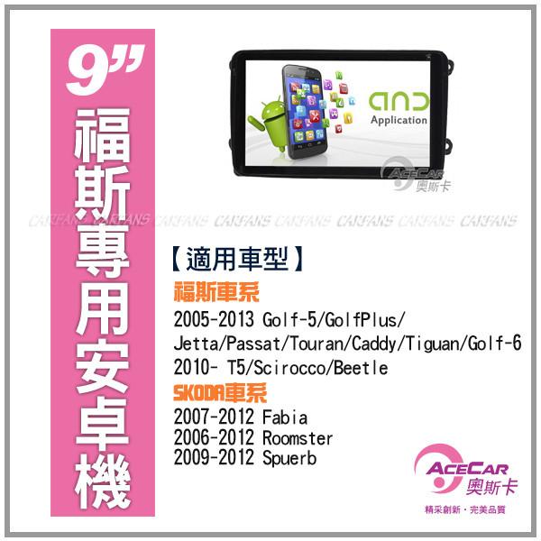【愛車族購物網】ACECAR 奧斯卡 福斯系列 9吋安卓主機 (無碟)