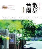 (二手書)散步台南.漫時光私旅行