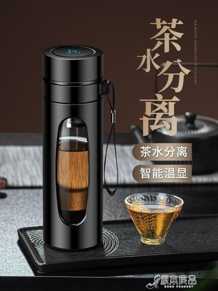 泡茶杯 防摔隔熱雙層杯子個人專用水杯女玻璃杯【618特惠】