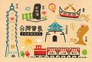 【收藏天地】台灣紀念品*明信片-台灣寶島 /文創  手帳 文具 禮品 小物 手冊