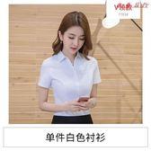 白色襯衫女夏短袖OL職業裝工作服