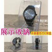 娃娃機 錶盒【超低價】手錶展示盒 收納用 壓克力盒 展示架 ☆匠子工坊☆【UZ0203】