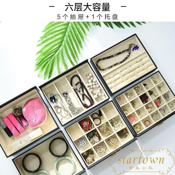 首飾盒歐式多層大容量手飾品珠寶收拾禮物盒【繁星小鎮】