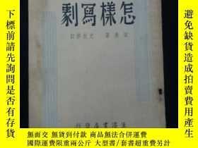 二手書博民逛書店怎樣寫劇罕見民國29年初版 生活書店發行 如圖13985 田禽著