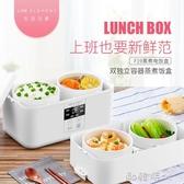 智慧預約定時生活元素電熱飯盒 升級大容量四陶瓷雙層保溫便當盒 歐韓時代