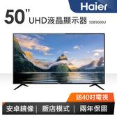 送40吋海爾顯示器 分期零利率 Haier 海爾 50吋 UHD LED 顯示器 50B9600U LE50B9600U HDR 4K 60HZ