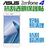 ASUS ZE554KL ZD552KL ZC554KL 螢幕保護貼 正面+背面 雙面 亮面 抗刮 非滿版 台灣製 無白邊【采昇通訊】