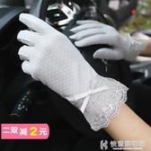 開車防曬手套女士薄款夏天騎車彈力遮陽騎行夏季棉短款 快意購物