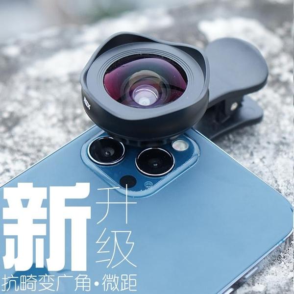 iphone xs max手機鏡頭蘋果R廣角鏡頭專業單反抗畸變廣角抖音神器 有緣生活館