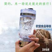 電動攪拌杯搖搖杯自動充電奶昔杯健身運動水杯 BF3447『男神港灣』