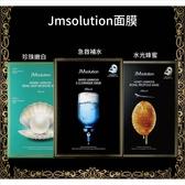 Jmsolution面膜 韓國JMsolution面膜 最新款 急救補水 珍珠嫩白 水光蜂蜜 韓國面膜 水光面膜