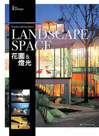 Landscape Spacee 花園&燈光