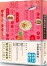 蚵仔煎的身世:台灣食物名小考【城邦讀書花園】