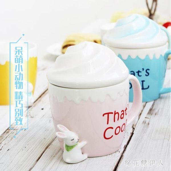 馬克杯 可愛陶瓷馬克杯子帶蓋個性韓版清新文藝水杯學生 AW9792【棉花糖伊人】