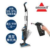 美國 Bissell 多功能分離式蒸氣拖把 1544H 直立/手持二合一 清潔一機搞定