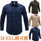 【加大碼】素面空軍一號雙口袋長袖襯衫/軍裝襯衫/工裝襯衫 3色 M-5XL碼【CW44003】
