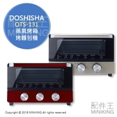日本代購 空運 DOSHISHA OTS-131 蒸氣烤箱 烤麵包機 4片吐司 小披薩 烤箱