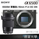 【SONY】A6500單機身+SIGMA 16mm/f1.4 DC DN C 原廠公司貨 a系列 相機推薦 送64G記憶卡 德寶光學