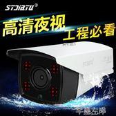 監控攝影機 監控攝像頭 夜視紅外2500線高清模擬攝像機室外家用監控器 芊墨LX
