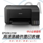 【高士資訊】EPSON L3150 高速 三合一 原廠連續供墨 複合機 + 原廠墨水組 T00V
