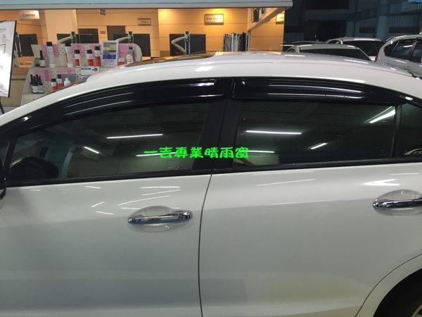 【一吉】Civic九代 K14 (前兩窗) 正原廠款 晴雨窗 / civic9晴雨窗 原廠晴雨窗 無限晴雨窗