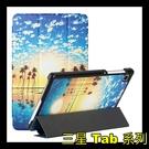 【萌萌噠】三星 2020年Tab A7 Lite (8.7吋) T220/T225 彩繪蠶絲紋三折 輕薄平板套 多功能調節支架 可磁吸