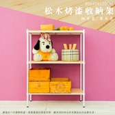 【dayneeds】松木90x45x120cm三層烤白原木板收納層架