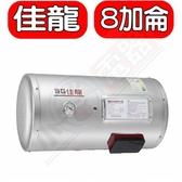 (全省安裝) 佳龍【JS8-BW】8加侖儲備型電熱水器橫掛式熱水器