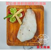 【凱文肉舖】大比目魚切片