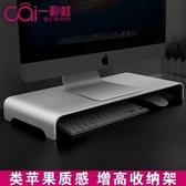 電腦置物架 電腦顯示器增高架 鋁合金托架IMAC金屬架桌面鍵盤收納筆電底座 源治良品