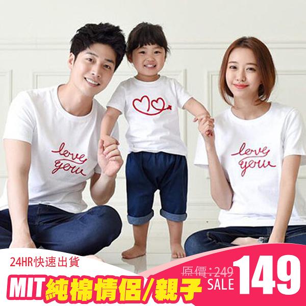 24小時快速出貨 純棉 親子裝 MIT台灣製 可單買 班服 團體服 家族服【Y0253】LOVE YOU草寫字